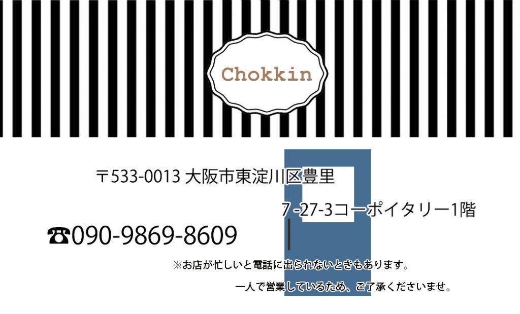 Chokkin(チョッキン)お店情報