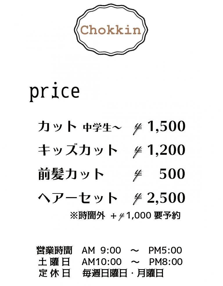 大人カット1,500円